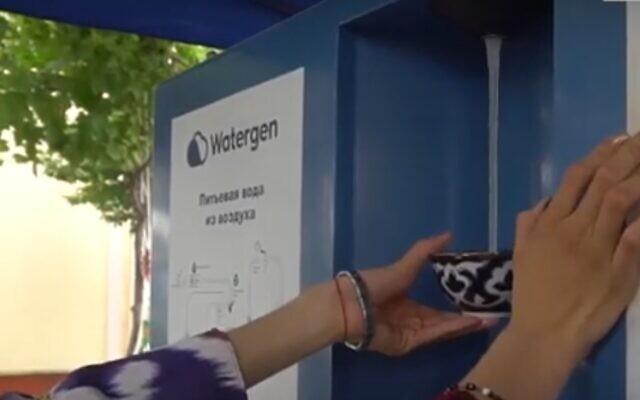 Drawing water from a Watergen generator in Bukhara, Uzbekistan. (Screenshot/YouTube )